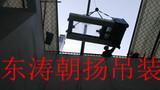 北京起重吊装丰台实验压机坑口吊装下坑人工搬运车间定位