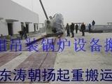 北京河北固安燃气锅炉楼顶吊装人工搬运到机房就位